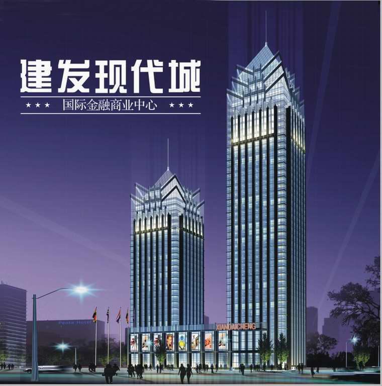 广州方圆大厦夜景
